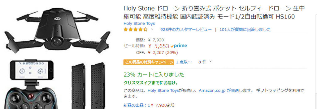 Holy Stone ドローン 折り畳み式 ポケット セルフィードローン 生中継可能 高度維持機能 国内認証済み モード1/2自由転換可 HS160