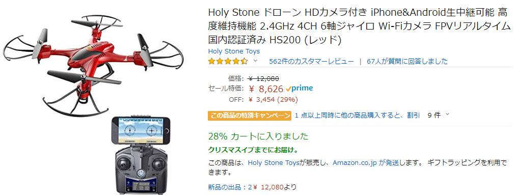 Holy Stone ドローン HDカメラ付き iPhone&Android生中継可能 高度維持機能 2.4GHz 4CH 6軸ジャイロ Wi-Fiカメラ FPVリアルタイム 国内認証済み HS200 (レッド)