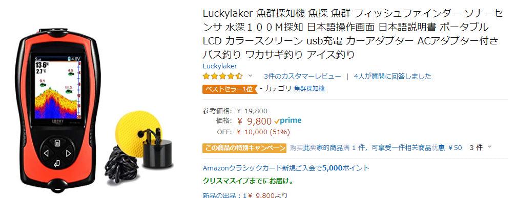Luckylaker 魚群探知機