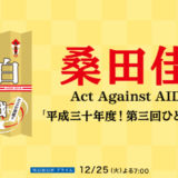 WOWOWプライム 桑田佳祐 AAA 2018 ひとり紅白歌合戦 Act Against AIDS