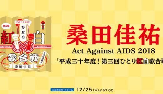 桑田佳祐 第3回 ひとり紅白歌合戦 Act Against AIDS(AAA)2018