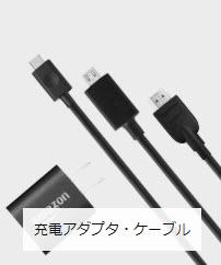 kindle 充電アダプタ USBケーブル キンドル