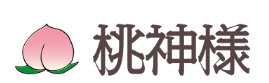 桃神様 ロゴ 福山雅治