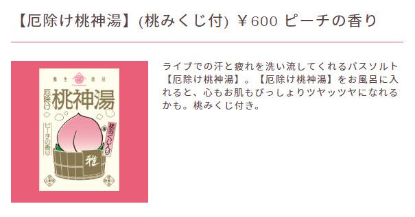 桃神様 限定グッズ 通販 福山雅治 横浜アリーナ 地図