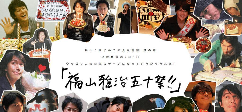 福山☆はじめての大生誕祭 其の壱 福山雅治 五十祭!!