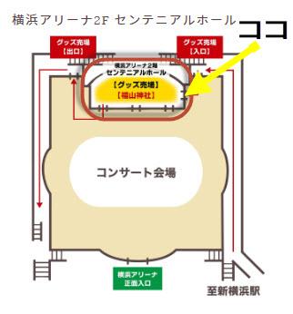 福山神社 設置場所 横浜アリーナ 地図