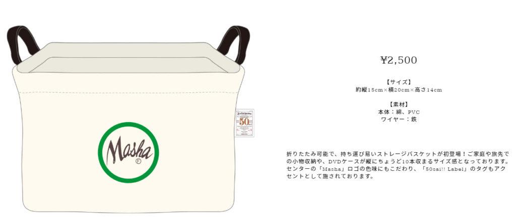 福山雅治 五十祭 オフィシャルグッズ ストレージバスケット