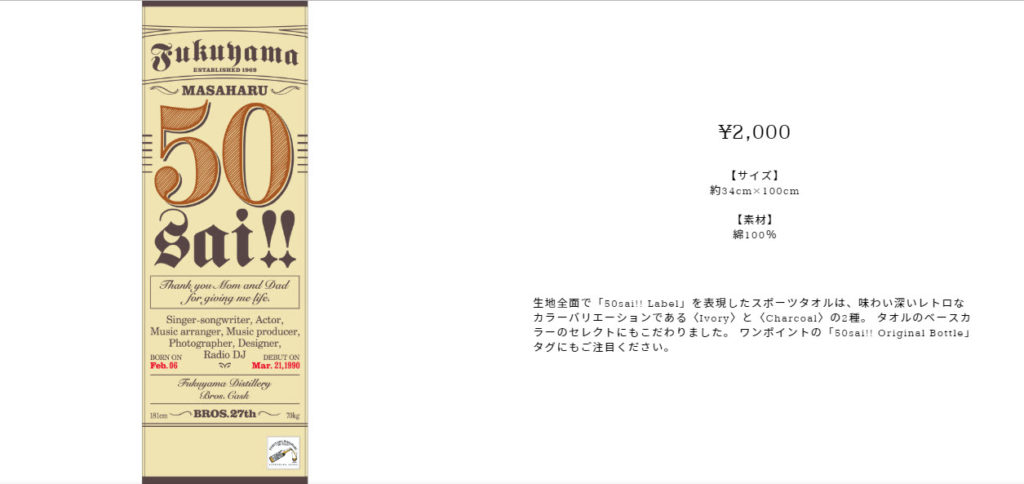 福山雅治 五十祭 オフィシャルグッズ スポーツタオル 定番グッズ