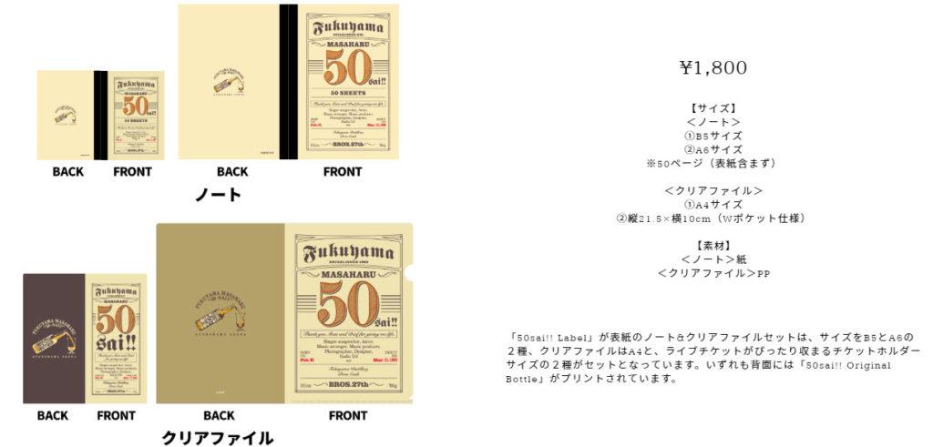 福山雅治 五十祭 オフィシャルグッズ ノート クリアファイル セット