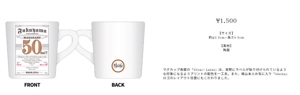 福山雅治 五十祭 オフィシャルグッズ マグカップ