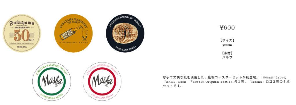 福山雅治 五十祭 オフィシャルグッズ 紙製コースター 5枚セット