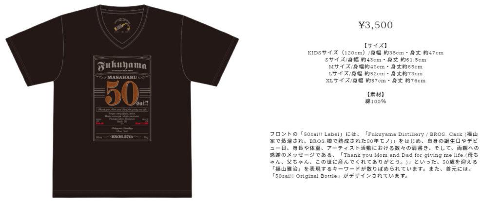 福山雅治 五十祭 オフィシャルグッズ Tシャツ 通販 オンラインショップ グッズ売り場 黒色