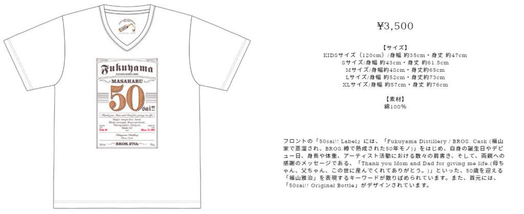 福山雅治 五十祭 オフィシャルグッズ Tシャツ 通販 オンラインショップ グッズ売り場