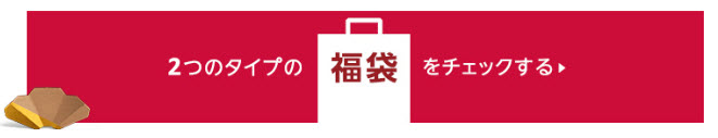 2019 amazon 初売り 福袋