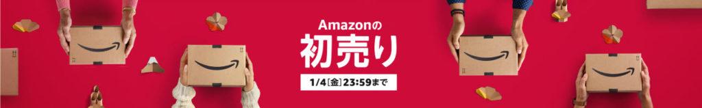 2019 amazon 初売り