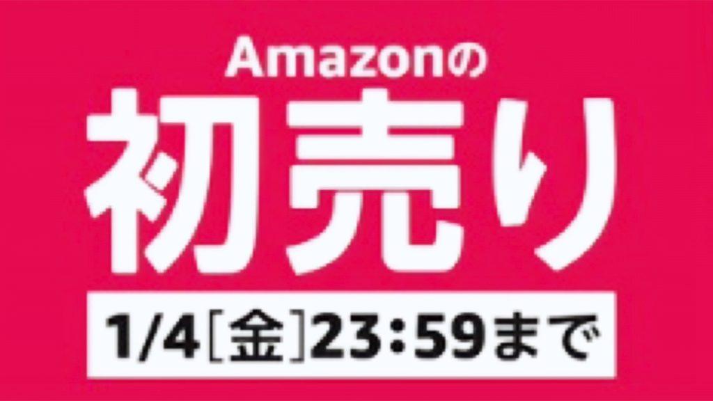 amazon 初売り 2019