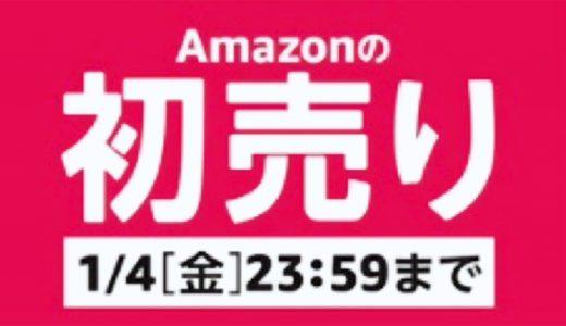 【2019年】Amazon初売りセール Amazon福袋&おすすめ目玉商品
