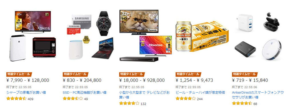 amazon初売り 特選タイムセール
