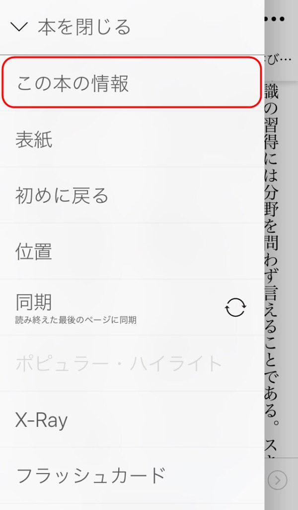 使い方 kindle アイフォン タブレット iphone 目次メニュー この本の情報