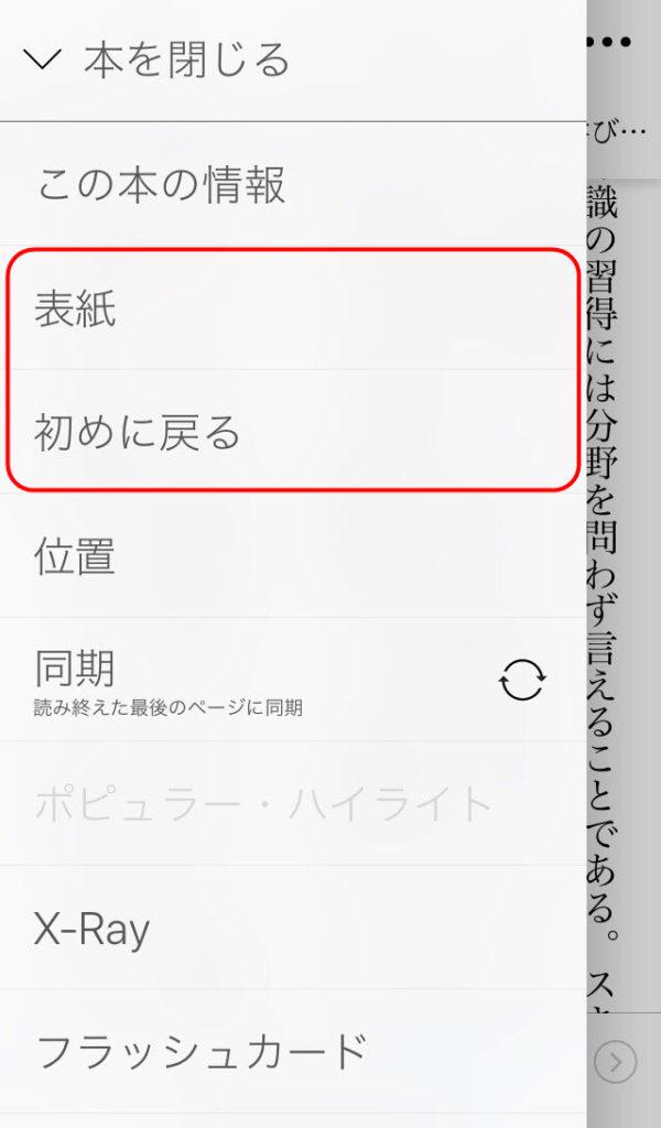使い方 kindle アイフォン タブレット iphone 目次メニュー 表紙 はじめに戻る