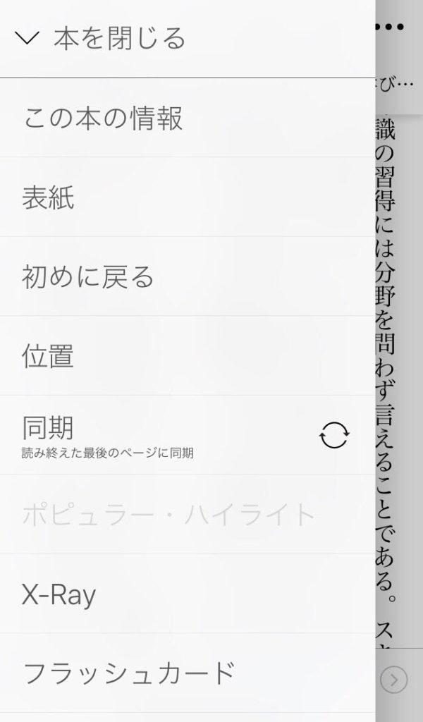 使い方 kindle アイフォン タブレット iphone 目次メニュー
