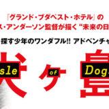 犬が島 wowow 放送日 放送予定 同時配信