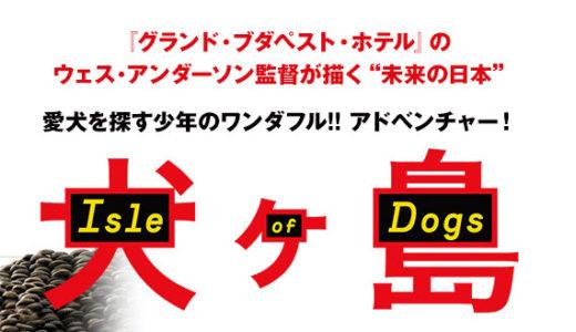 【朗報】犬が島 WOWOWの放送予定|2019年アカデミー賞2部門ノミネート中!日本をリスペクトしたアメリカ人監督が作った親日アニメ作品がTV初放送!