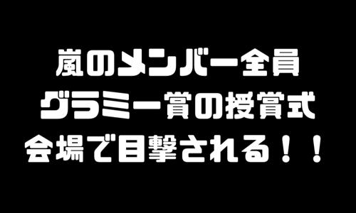 嵐 グラミー賞 目撃情報