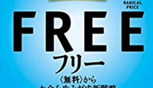 【ネットビジネス必読本】FREE フリー(無料)からお金を生み出す新戦略ークリス・アンダーソン