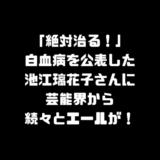 池江璃花子 白血病 公表 芸能人 アスリート 政治家 渡辺謙 カンニング竹山 蓮舫