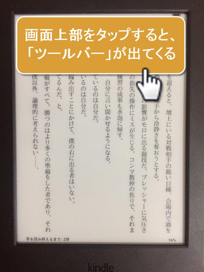 Kindle ツールバー 表示方法