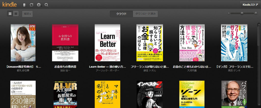 Kindle Cloud Reader 使い方 パソコン PC
