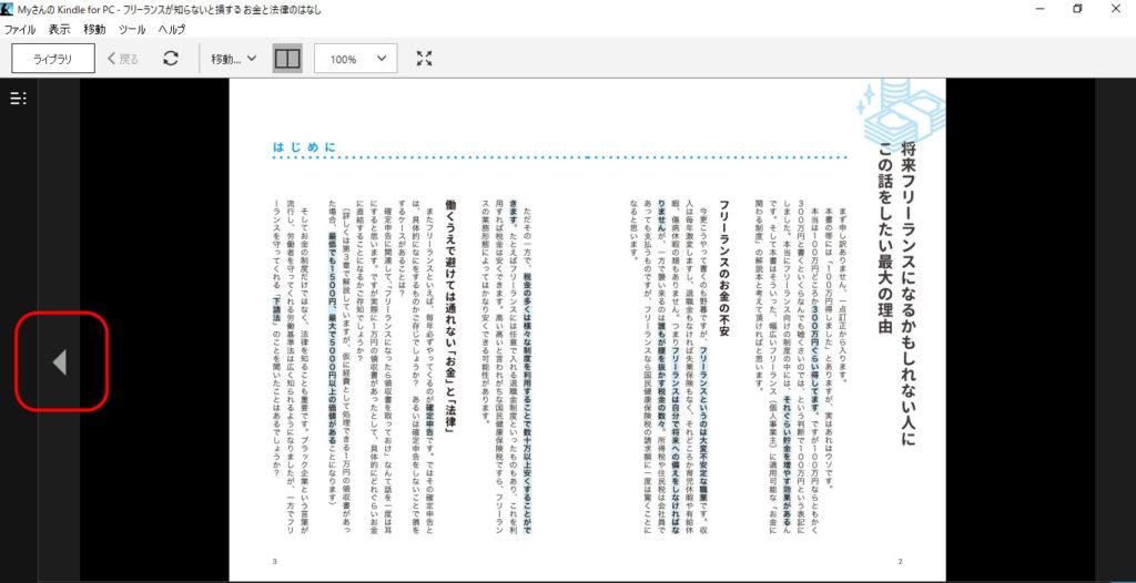 Kindle Cloud Reader 使い方 ページめくり 操作方法