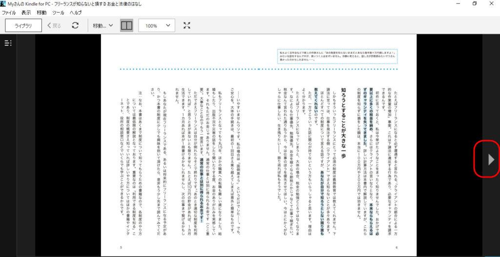 Kindle Cloud Reader 使い方 ページめくり