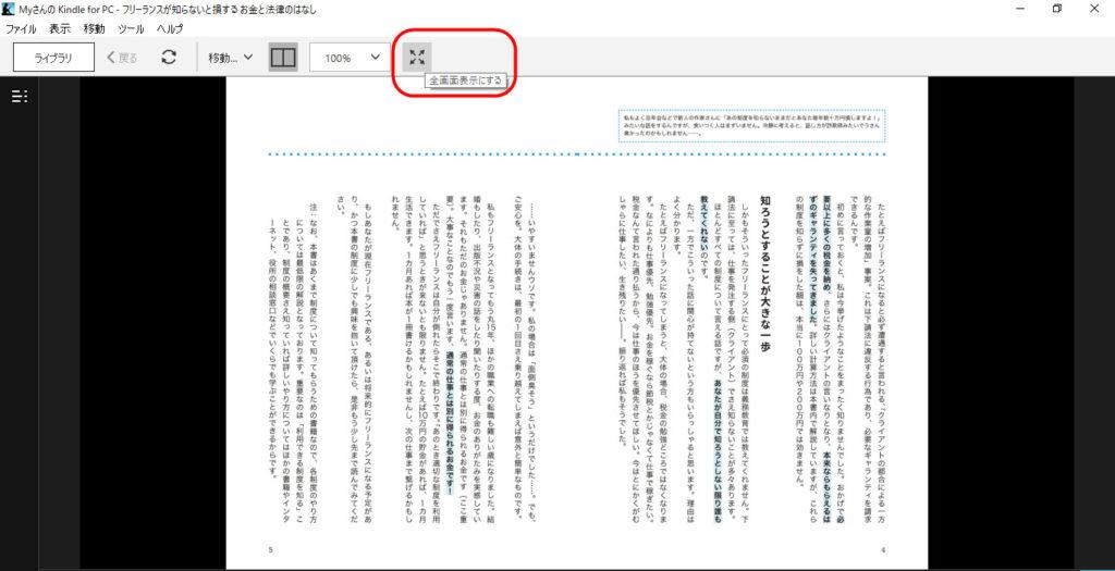 Kindle Cloud Reader 使い方 全画面を表示する