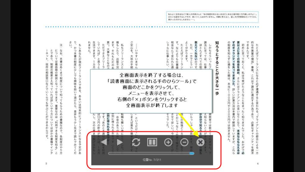 Kindle Cloud Reader 使い方 全画面表示