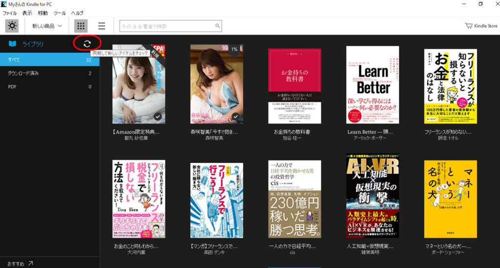 Kindle Cloud Reader 使い方 同期
