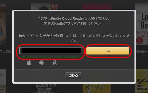 Kindle Cloud Reader 使い方 操作方法 やり方 無料アプリ