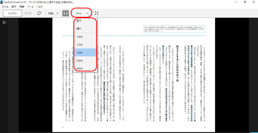 Kindle Cloud Reader 使い方 画面サイズ 変更