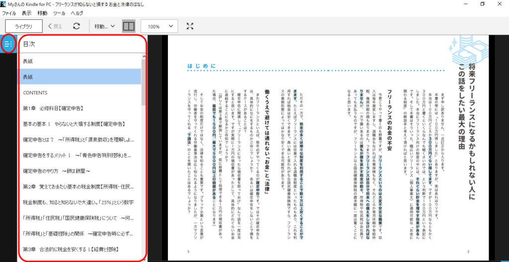 Kindle Cloud Reader 使い方 目次メニュー