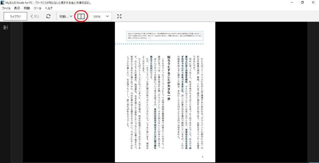 Kindle Cloud Reader 使い方 2ページを表示する