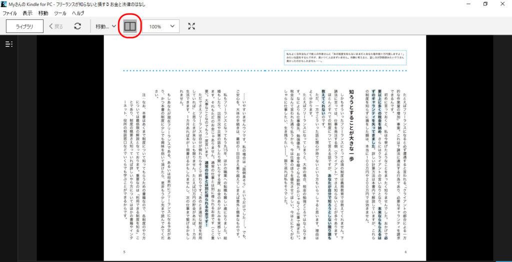 Kindle Cloud Reader 使い方 2ページを表示
