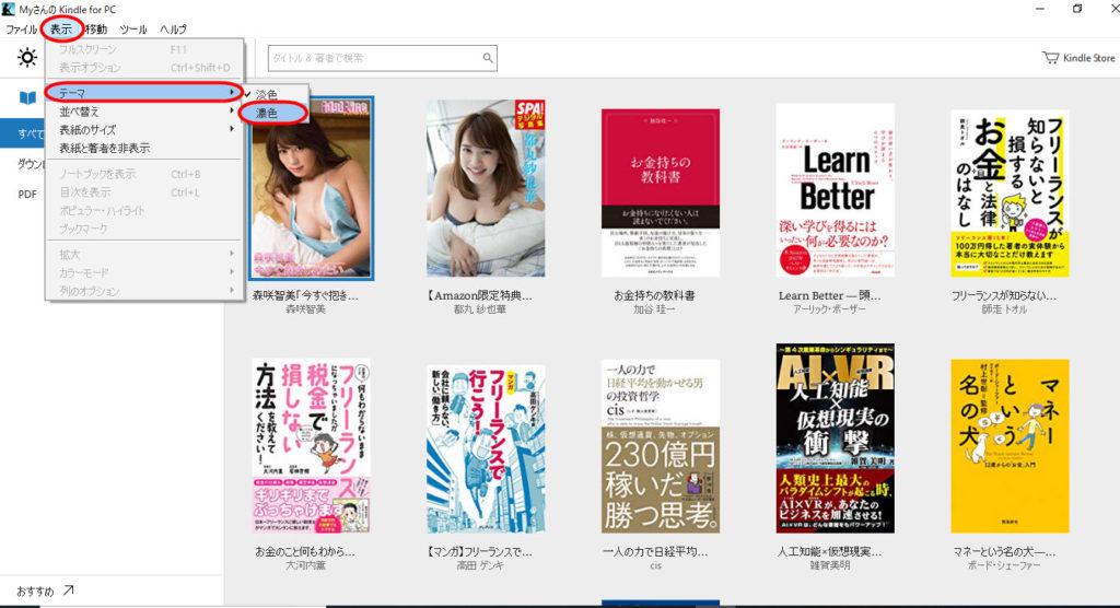 Kindle for PC 使い方 キンドル 操作方法