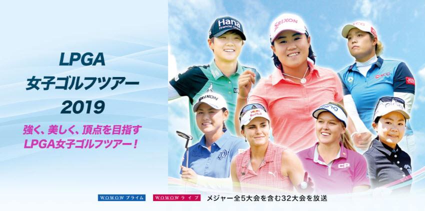 LPGA全米女子ゴルフツアー wowow 2019
