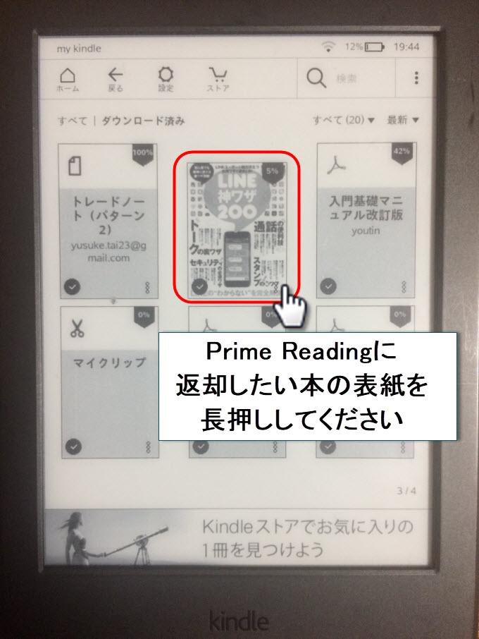 kindle キンドル prime reading 削除 返却 電子書籍