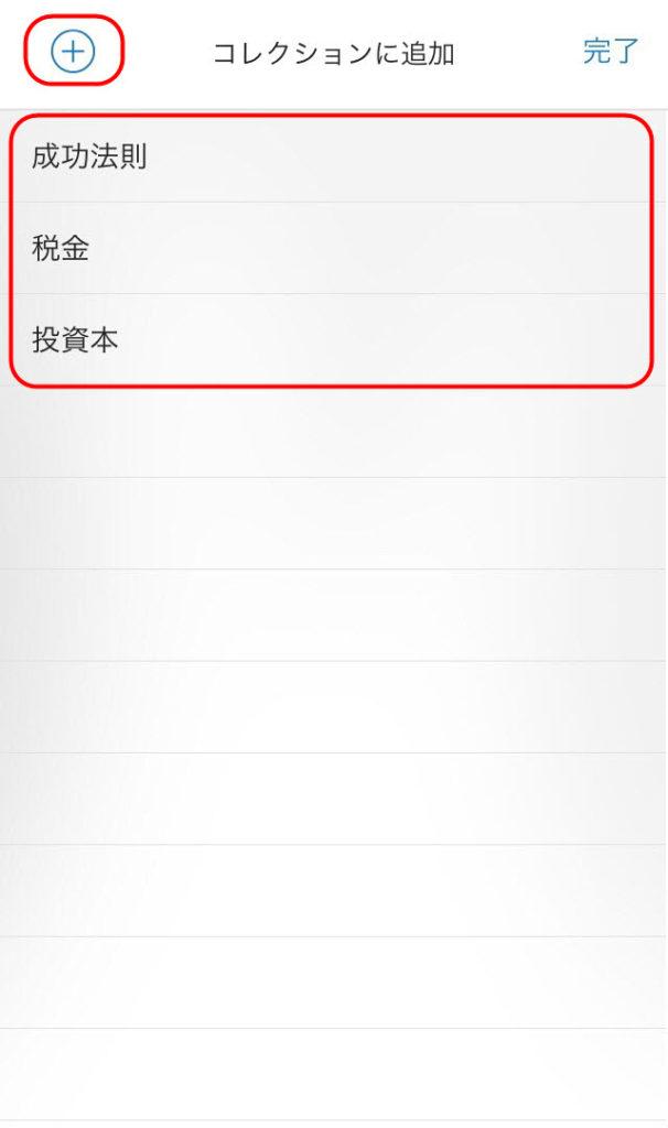 kindle 使い方 アプリ iphone アイフォン タブレット コレクションに追加