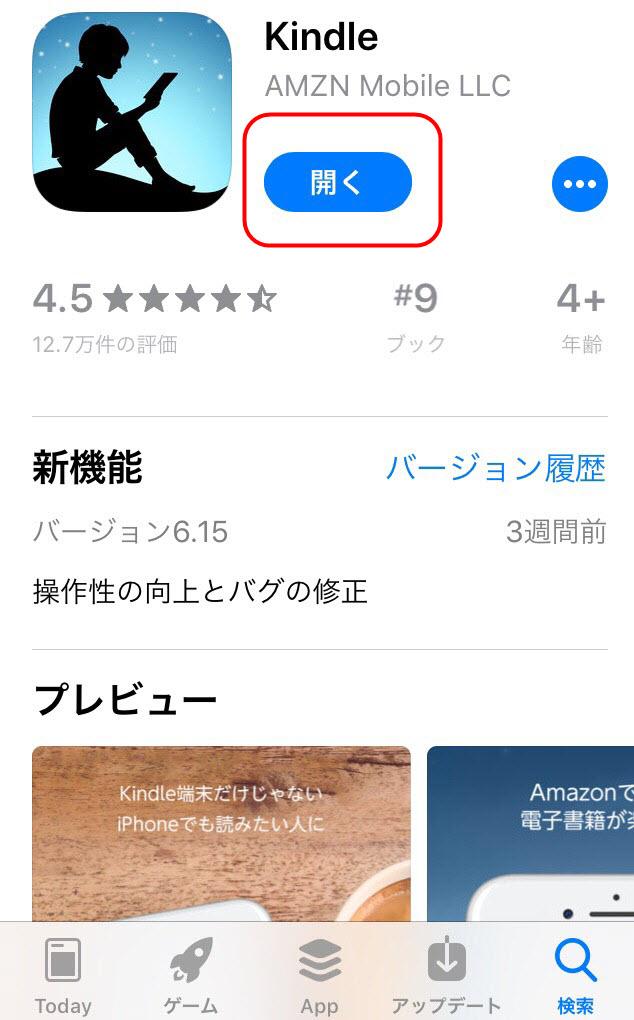 kindle 使い方 アプリ iphone タブレット 操作方法