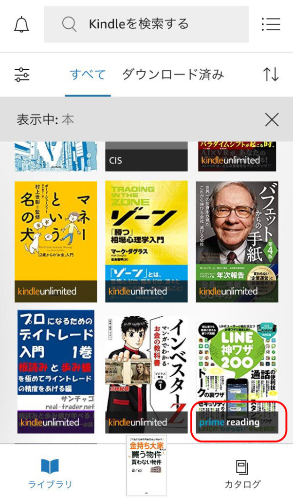 kindle 使い方 キンドルアプリ アイフォン タブレット アイパッド