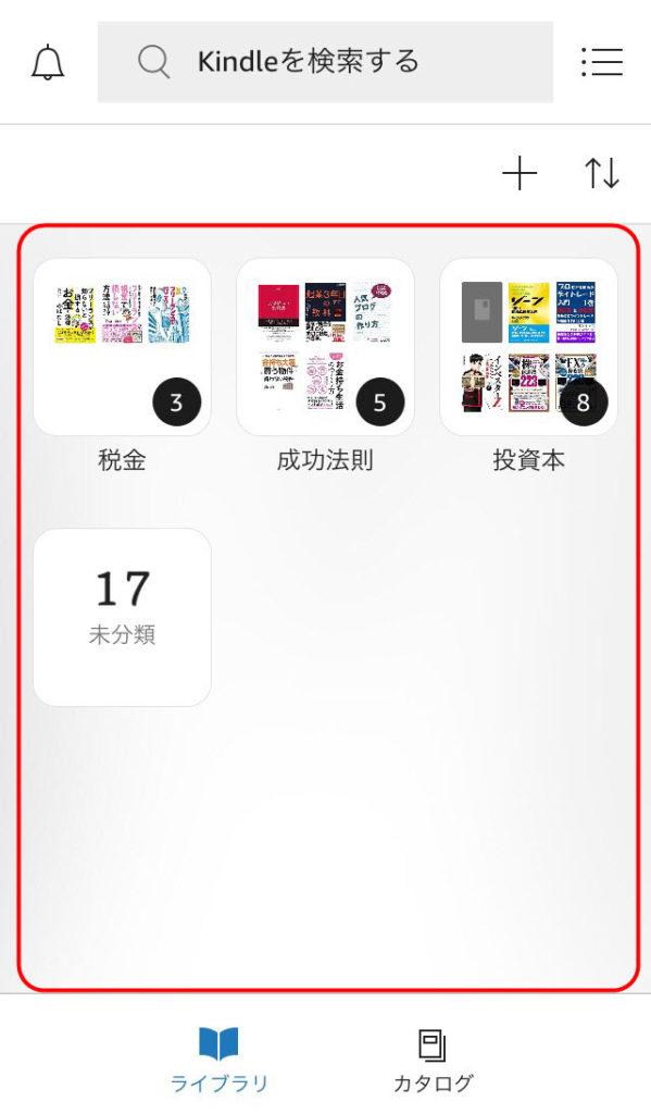 kindle 使い方 iphone アイフォン kindleアプリ コレクション表示