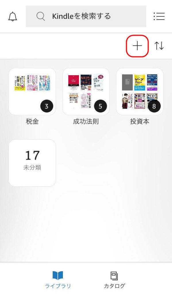 kindle 使い方 kindleアプリ iphone アイフォン タブレット コレクション作成